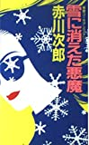 雪に消えた悪魔 (G BOOKS)
