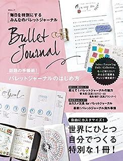 毎日を特別にする みんなのバレットジャーナル 4月4日発売