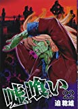 嘘喰い 22 (ヤングジャンプコミックス)