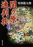 関ヶ原連判状 上巻 (集英社文庫) 画像