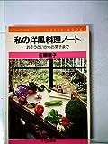 私の洋風料理ノート―おそうざいからお菓子まで (1985年) (ライティ・ブックス)