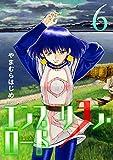 エンブリヲン・ロード(6) (サンデーGXコミックス)