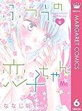 ふつうの恋子ちゃん 6 (マーガレットコミックスDIGITAL)