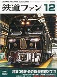鉄道ファン 2013年 12月号 [雑誌]
