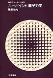キーポイント量子力学 (物理のキーポイント (5))