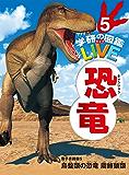 学研の図鑑LIVE(ライブ)恐竜 電子書籍版5 鳥盤類の恐竜 周飾頭類(分冊6巻中5巻目)