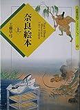 奈良絵本―井田架蔵書 (上) (京都書院アーツコレクション―絵画 (71))