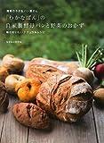 「わかなぱん」の自家製酵母パンと野菜のおかず―湘南の小さなパン屋さん