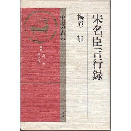 宋名臣言行録 (中国の古典)の詳細を見る