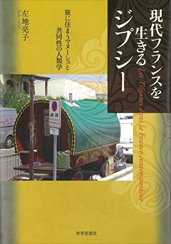 現代フランスを生きるジプシー―旅に住まうマヌーシュと共同性の人類学 / 左地 亮子
