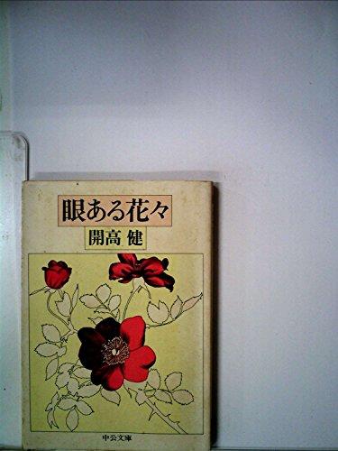 眼ある花々 (中公文庫 A 67)の詳細を見る