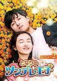 [DVD]となりのツンデレ王子 DVD-SET2