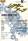 シアターアーツ (5(1996-2))