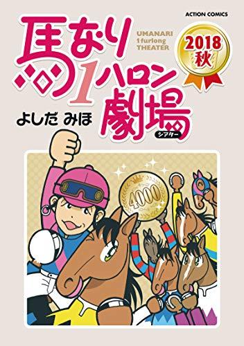 馬なり1ハロン劇場 2018秋 (アクションコミックス)