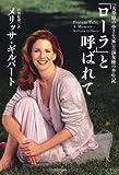 「大草原の小さな家」主演女優の半生記 「ローラ」と呼ばれて (ワニプラス)