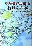 石けん屋さんが書いた石けんの本 (HANDS Book) 画像