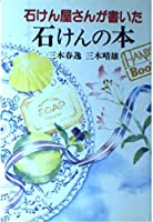 石けん屋さんが書いた石けんの本 (HANDS Book)