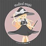 medical magic[東方Project]