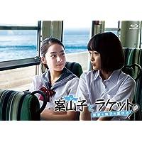 Blu-Ray 案山子とラケット~亜季と珠子の夏休み~