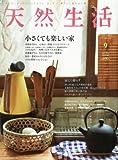 天然生活 2011年 09月号 [雑誌] 画像