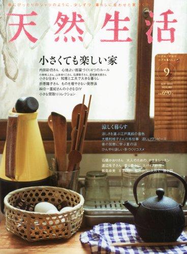 天然生活 2011年 09月号 [雑誌]