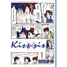 Kiss×sis 弟にキスしちゃダメですか?(1) (ヤングマガジンコミックス)