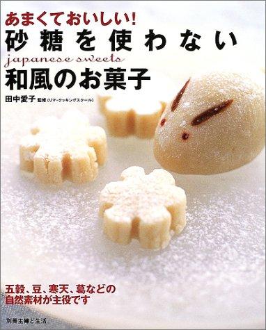 あまくておいしい!砂糖を使わない和風のお菓子 (別冊主婦と生活)