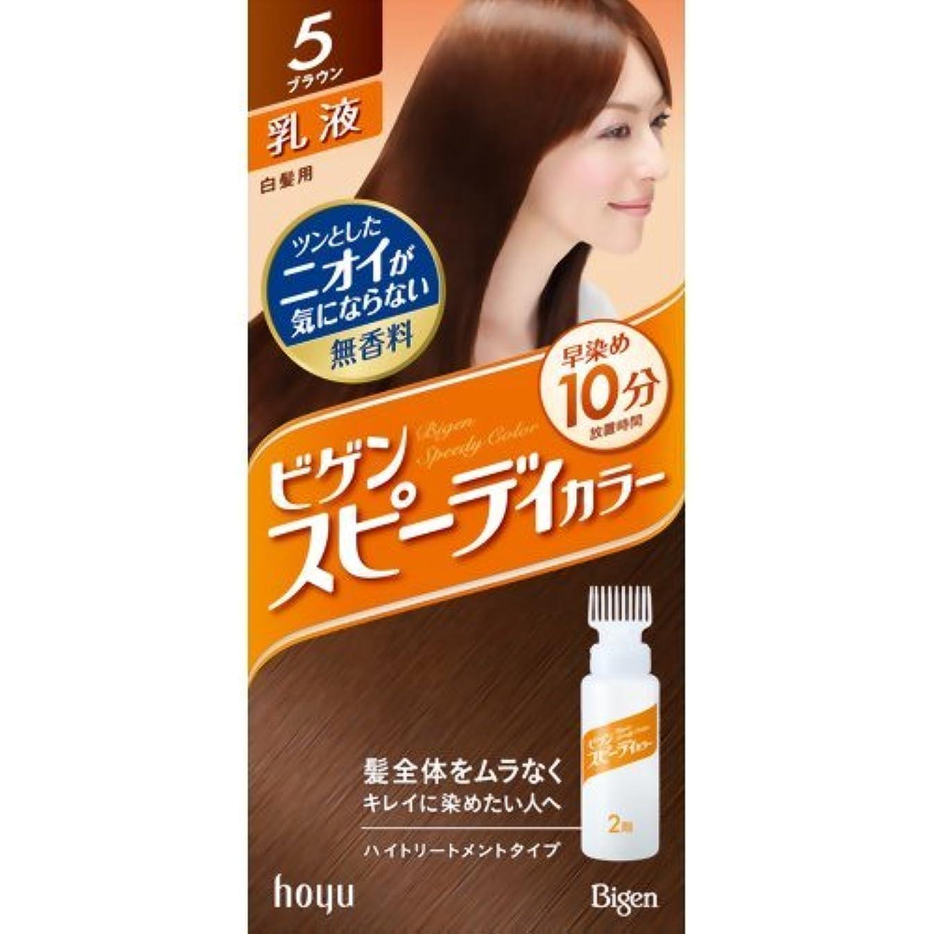予報縫う流暢ホーユー ビゲン スピィーディーカラー 乳液 5 (ブラウン)1剤40g+2剤60mL
