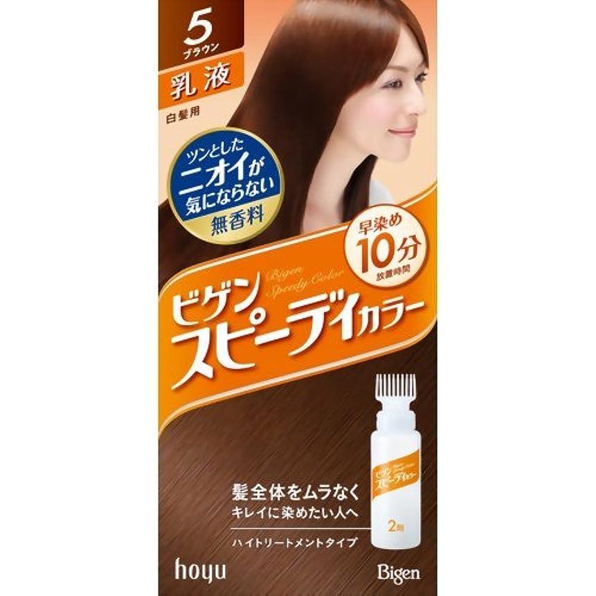 どちらもアッパー床を掃除するホーユー ビゲン スピィーディーカラー 乳液 5 (ブラウン)1剤40g+2剤60mL
