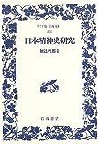 日本精神史研究 (ワイド版岩波文庫)