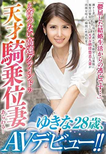 """Escape from the marriage that is..."" escapist simmering and boiling & model class Qing Chu beauty housewife feel self-conscious in the extreme tension in contrast with cheating-aspirations, milfs mouth sudden personality change at the moment beyond! Immodest fast grinds genius cowgirl position wife arrives. Yukina 28-year-old、AV debut! ! Yukina amateur Channel [DVD]"