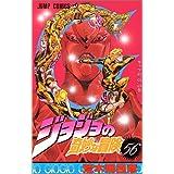 ジョジョの奇妙な冒険 56 (ジャンプコミックス)