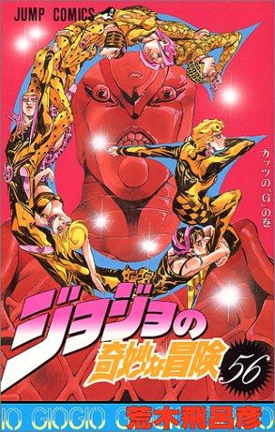 ジョジョの奇妙な冒険 (56) (ジャンプ・コミックス)