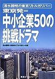 東京発=中小企業50の挑戦ドラマ―清水国明の東...