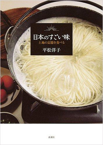 日本のすごい味 土地の記憶を食べる / 平松 洋子