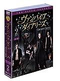 ヴァンパイア・ダイアリーズ<フィフス・シーズン> セット2[DVD]