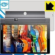 PDA工房 ブルーライトカット保護フィルム YOGA Tab 3 Pro 10 120PDA60026512