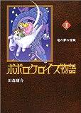 ポポロクロイス物語 (3) 竜の夢の冒険 ポポロクロイスシリーズ