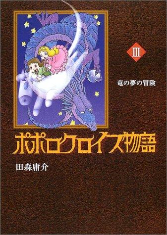 ポポロクロイス物語 (3) 竜の夢の冒険 ポポロクロイスシリーズの詳細を見る