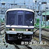 新快速221系 2(大阪?近江今津) [DVD]