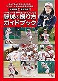野球の撮り方ガイドブック
