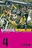 GREEN WORLDZ(4) (マンガボックスコミックス)