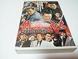 修羅のみち DVD-BOX(2)