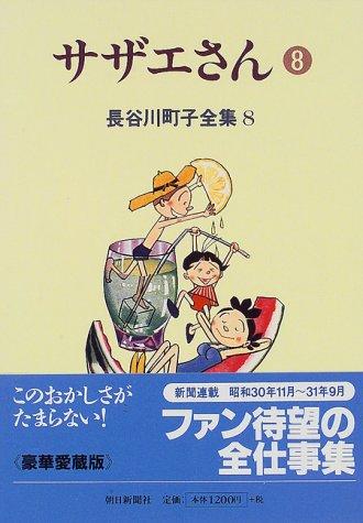 長谷川町子全集 (8) サザエさん 8の詳細を見る