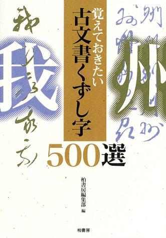 覚えておきたい古文書くずし字500選の詳細を見る