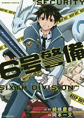 6号警備 1 (バンブーコミックス)