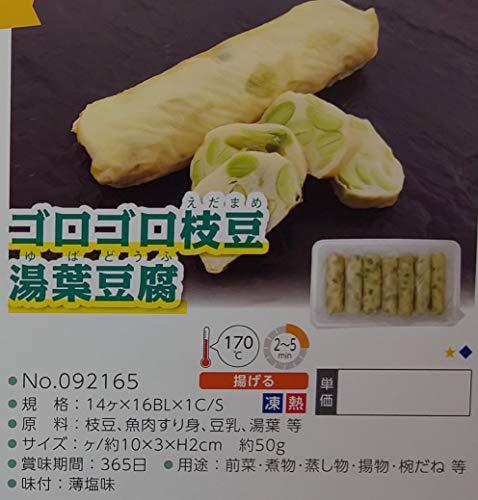 ゴロゴロ枝豆湯葉豆腐 14個 冷凍 業務用 そうざい半製品