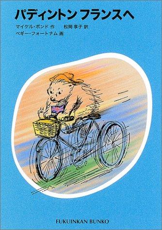 パディントンフランスへ―パディントンの本〈4〉 (福音館文庫 物語)
