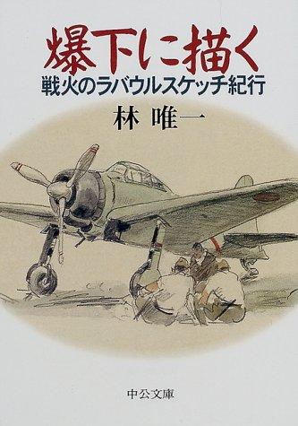 爆下に描く―戦火のラバウルスケッチ紀行 (中公文庫)の詳細を見る