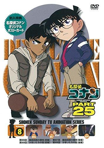 名探偵コナン PART25 Vol.8 [DVD]